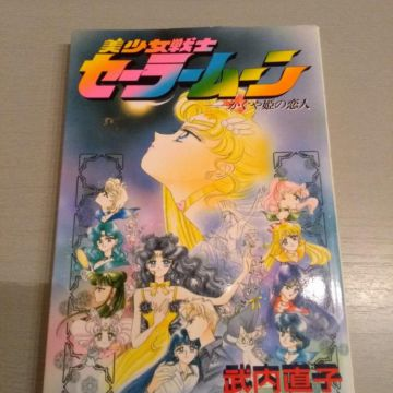 1 manga Pretty Soldier Sailormoon: Lover of Princess Kaguya 1994