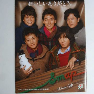 Pages SMAP + Poster