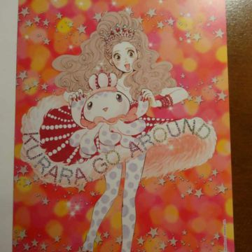 Carte Princess Jellyfish