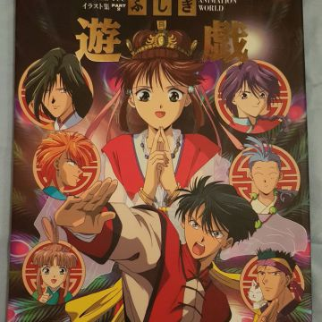 Fushigi Yuugi Animation World Part 2