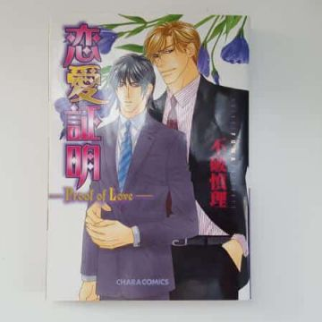 Proof of Love / FUWA Shinri