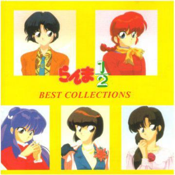 Ranma 1/2 Doco Best Collection
