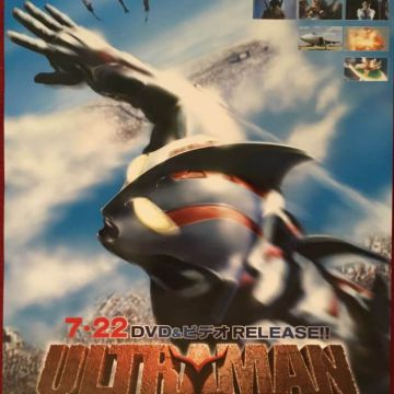 Affiche Ultraman movie japanese poster3