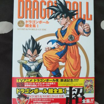 Artbook Dragon Ball Chôzenshû Vol.1